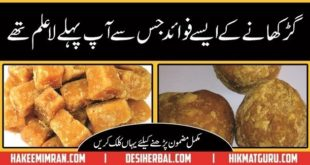 Gur (Jaggery)Health Benefits in Urdu