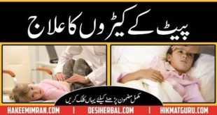 Pait K Keray (Intestinal Worms) Treatment in Urdu