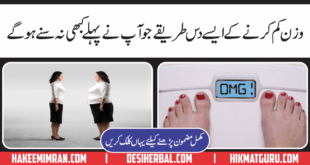 Pait Ki Charbi ( Belly Fat Burning ) Kay 10 Magical Mathouds ( Tareeqy)