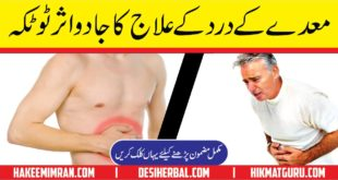 Maida Kay dard ka ilaj Desi Totkay Upay for Stomach Pain in Urdu Hindi