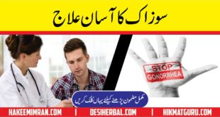 Sozak Ya(Gonorrhea) Ka Treatment Gonorrhea Causes and symptoms in Urdu and Hindi