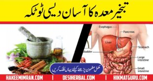 Forum on this topic: – Qabz Ka Ilaj – Home Remedies , qabz-ka-ilaj-home-remedies/