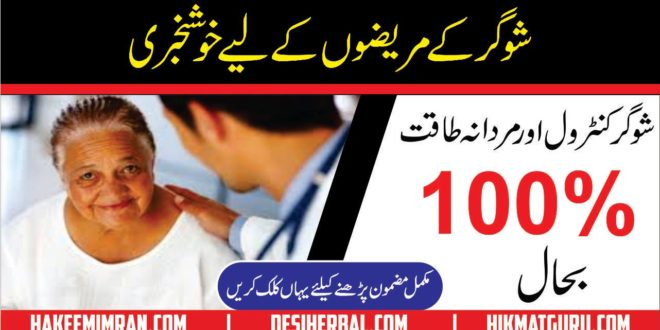 Blood Sugar Control Sugar ka Ilaj Diabetes Treatment in Urdu And Hindi 1