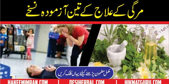 Epilepsy Treatment in Urdu Mirgi Ka Ilaj Tips (2)