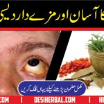 Hepatitis C Jaundice Treatment In Urdu Kala Peela Yarkan Ka Desi ilaj (2)