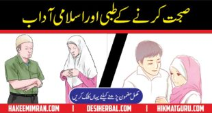 Intercourse Tips Mubashrat Kay Aadaab (3)