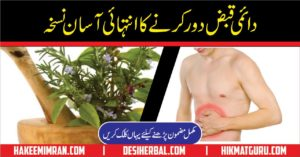 Qabz Constipation Qabz Treatment In Urdu Qabz Ka Ilaj (2)