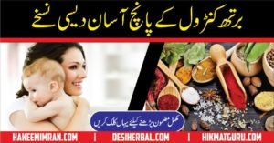 Birth Control Desi Totkay in Hindi Urdu