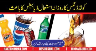 Cold Drink Side Effects In Urdu , Soft Drink Side Effects In Hindi