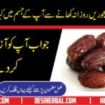 Dates Benefits In Urdu Khajoor K Fawaid