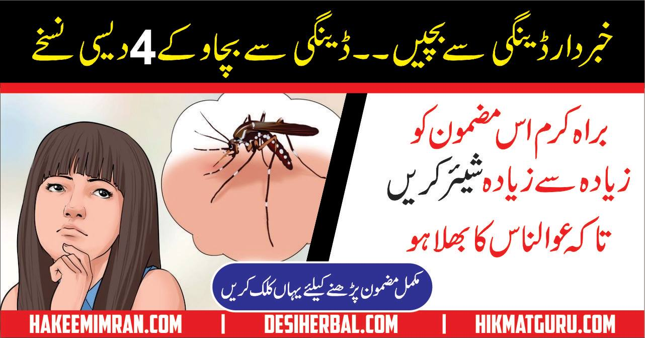 an essay on dengue in urdu Doctor essay in urdu language  friends essay short for class 2 essay about dreaming kindness to animals english essay in simple english dengue writing an exam.