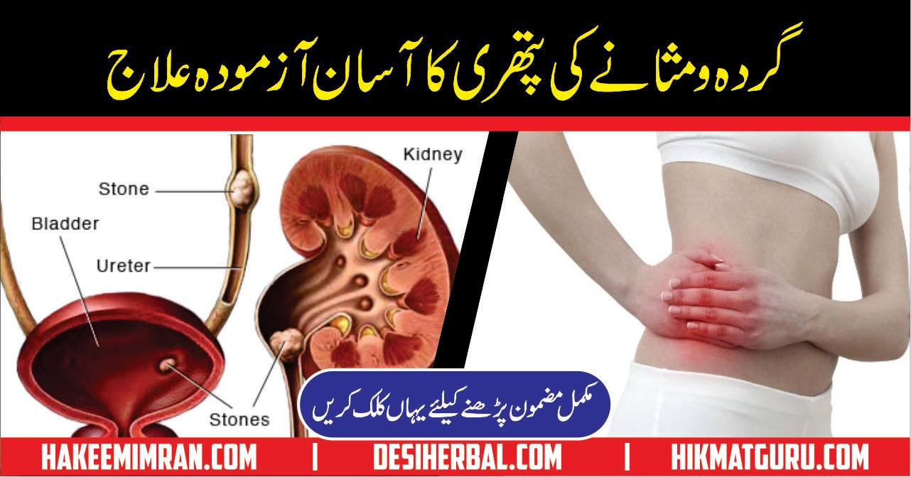 ureteral meaning in hindi