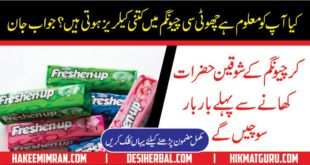 How Many Calories Does Chewing Gum Burn Per Hour in UrduHow Many Calories Does Chewing Gum Burn Per Hour in Urdu