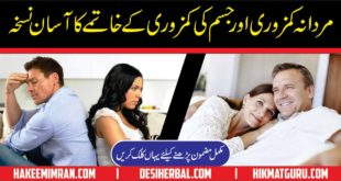 Increasing Male Potency Mardana Kamzori K Liye Muft Or Aasan Nuskha