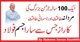 Increasing Male Potency in Urdu Mardana Quwwat Mein Izafa