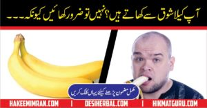 Kele Ke Faide Banana Benefits of Banana In Urdu