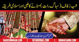 Marriage First Night Shadi Ki Pehli Raat Shuhag Ratt Pehli Mubashrat