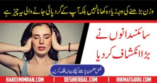 Obesity Motapa Weight Loss Urdu Hindi By hakeem Imran Kamboh