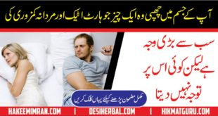 Sexual weakness causes and treatment in Urdu