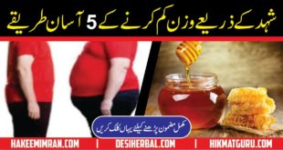 Shahed (Honey) Se Motapa Ka Ilaj ( Fat Belly )Pait Ko Kam Karne Ka Tarika