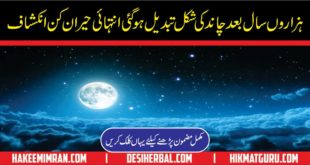 Shape Of The Moon Seem To Change in Urdu Chand Ki Shakal Badal gaiShape Of The Moon Seem To Change in Urdu Chand Ki Shakal Badal gai
