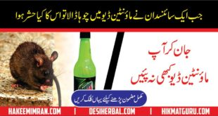 Side Effects of Mountain Dew in Urdu Mountain Dew K Nuqsanat in Urdu