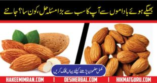 Soak Almond Benefits In Urdu Badam Bhigo Kar Khany Ky Fawaid