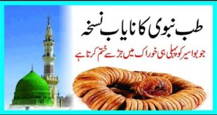 Piles Cure||Piles Ka Desi Elaj||Piles Ky Totkay||Piles home treatment|| بواسیر کا علاج