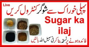 Sugar Ka Desi Elaj||Diabetic Herbal Cure|| Sugar Ka Desi Elaj شوگر کا دیسی علاج
