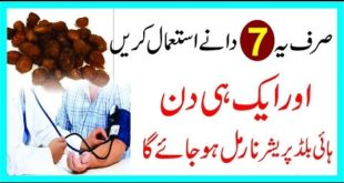High Blood Pressure Ka Ilaj Urdu/Hindi || High Blood Pressure Ka Desi Nuskha|| High Blood Pressure