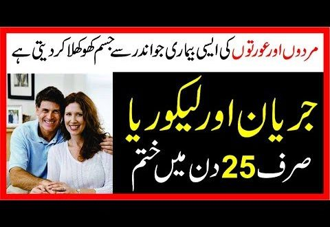 Best ilaj Of Jaryan|Desi Treatment of Likoria|likoria Treatment in urdu|Dhat Treatment in Urdu