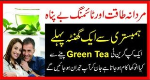 Benefits Of Green Tea For Sex|Sabz Chai Ky Sex KI Taqat Barhany Ka Istamal