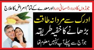 Adrak Aur Mardana Taqat|Mardan Taqat Barhain Adrak|How To improve Sexual Power With Ginger