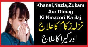 نزلہ زکام کا علاج اور کیرا کا علاج