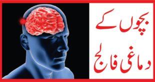 بچوں کے دماغی فالج