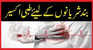 heart valve blockageبند شریانوں کے لیئے طبی اکسیر