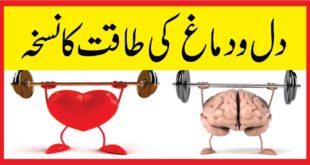 دل ودماغ کی طاقت کا نسخہ