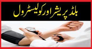control blood pressure & cholesterol level بلڈ پریشر اور کولیسٹرول