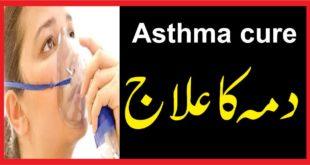 Asthma cure | دمہ کا علاج