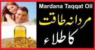 Mardana taqatمردانہ طاقت کے لیئے طلاء