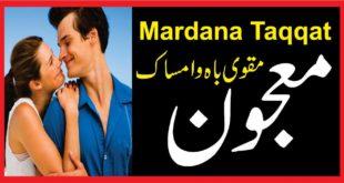 Mardana taqqat:معجون مقوی باہ و امساک