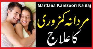 Mardana kamzori ka ilaj مردانہ کمزوری کا علاج