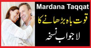 Mardana taqqat:قوت باہ بڑھانے کا لاجواب نسخہ