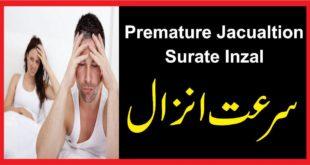Premature ejacualtion Surat e Inzal سرعت انزال