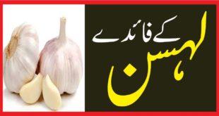 Benefits of garlicلہسن کے فائدے