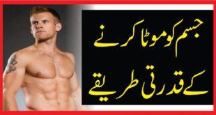 جسم کو موٹا کرنے کے قدرتی طریقے