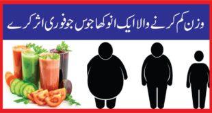 Wazan Kam Karne wala mango ka juice