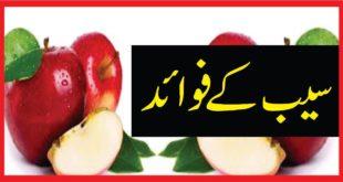 Apple ky faiday سیب کے فوائد