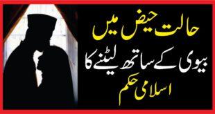 Halat e Haiz Mein Biwi Ke Sath Letne ka islami hukam