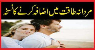 mardana taqat main izaffy ka nuskha